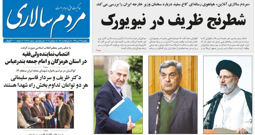 مانشيت إيران: حروب استنزاف أميركية لتركيع إيران 2