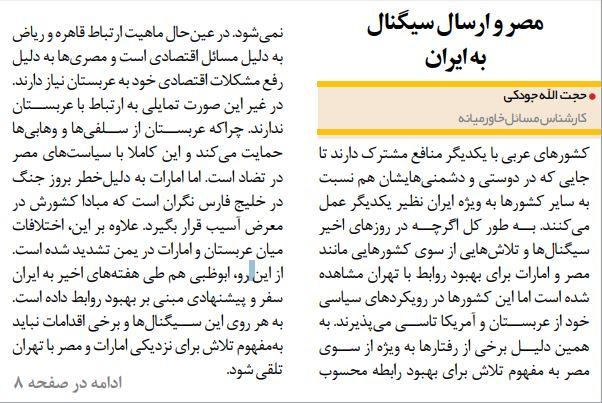 مانشيت إيران: حروب استنزاف أميركية لتركيع إيران 7