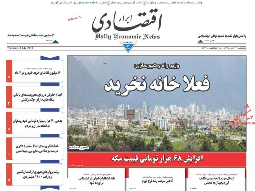 مانشيت إيران: تحذيرات من أوروبا ومن الكشف عن طرق الالتفاف على العقوبات 6