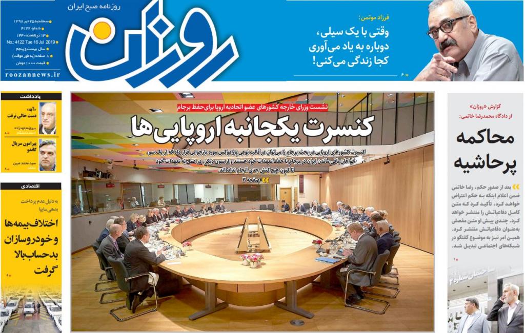 مانشيت إيران: ازدواجية أميركا تتجلّى في طلب بومبيو الظهور على التلفزيون الإيراني 3