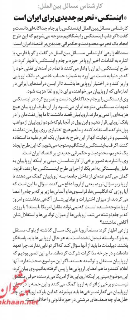"""مانشيت إيران: أميركا تُهزم من جديد… و""""اينستكس"""" تُكرس العقوبات من جديد 10"""