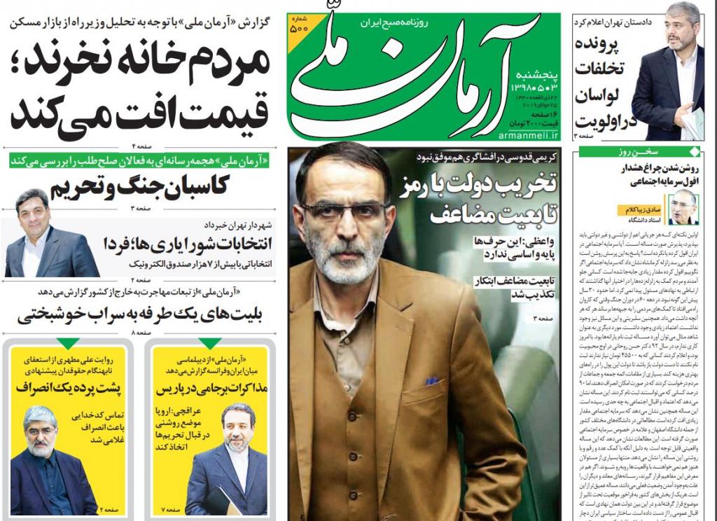 مانشيت إيران: استعصاء التفاوض بين واشنطن وطهران… ماذا عن الوساطات؟ 3