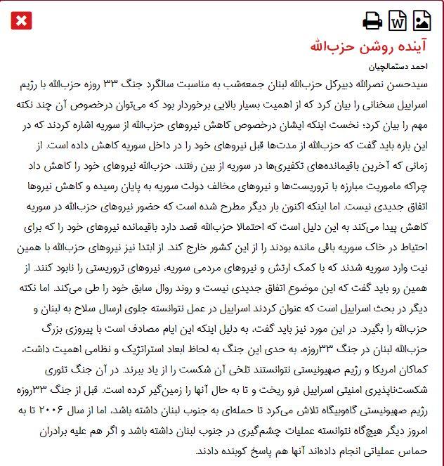 مانشيت إيران: رفض للتصعيد منعا لتحقيق رغبة ترامب والسعودية قاعدة أميركية 9