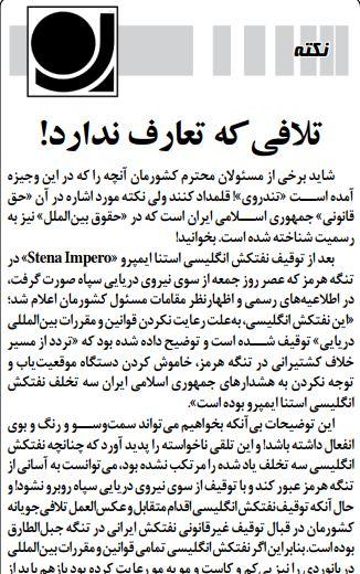 مانشيت إيران: إيران أوقفت الناقلة البريطانية انتقامًا لـ غريس 1 7