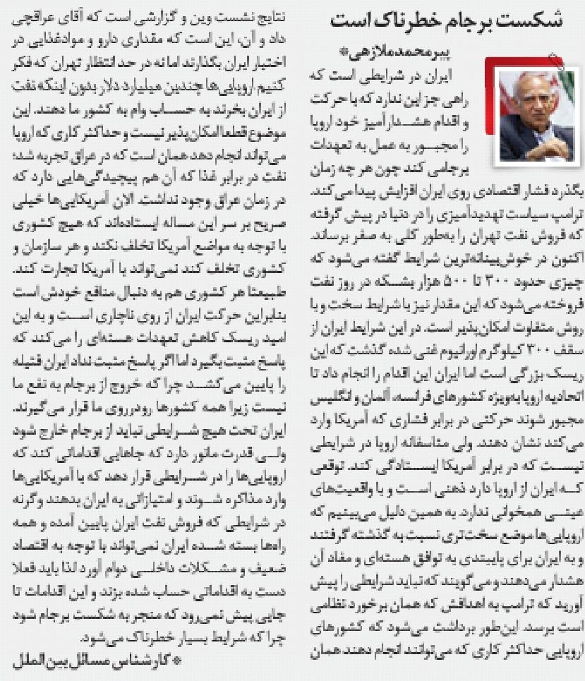مانشيت إيران: تحذيرات من أوروبا ومن الكشف عن طرق الالتفاف على العقوبات 8