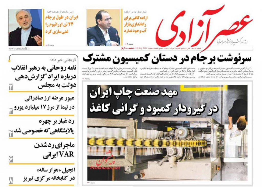 مانشیت إيران: زيارة بن علوي… هل تضبط التوترات؟ 3
