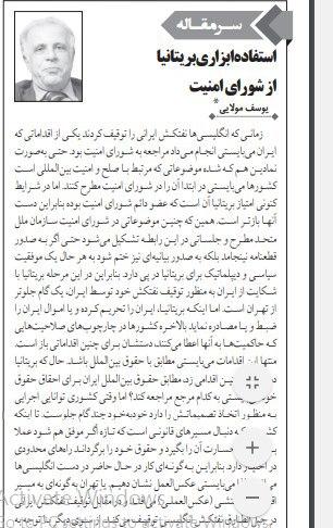 مانشيت إيران: النفوذ البريطاني في المؤسسات الدولية يُضعف الفرص الديبلوماسية لطهران 6