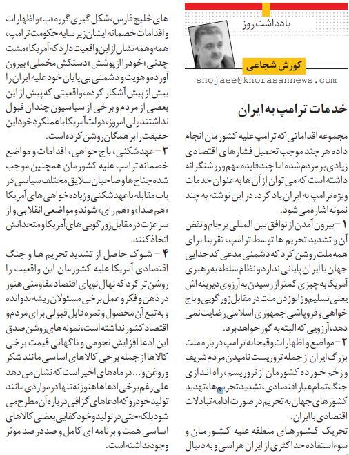 مانشيت إيران: حروب استنزاف أميركية لتركيع إيران 6