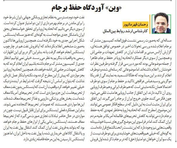 مانشیت إيران: نجاح الجهود الأوروبية مرهون ببيع نفط إيران 6