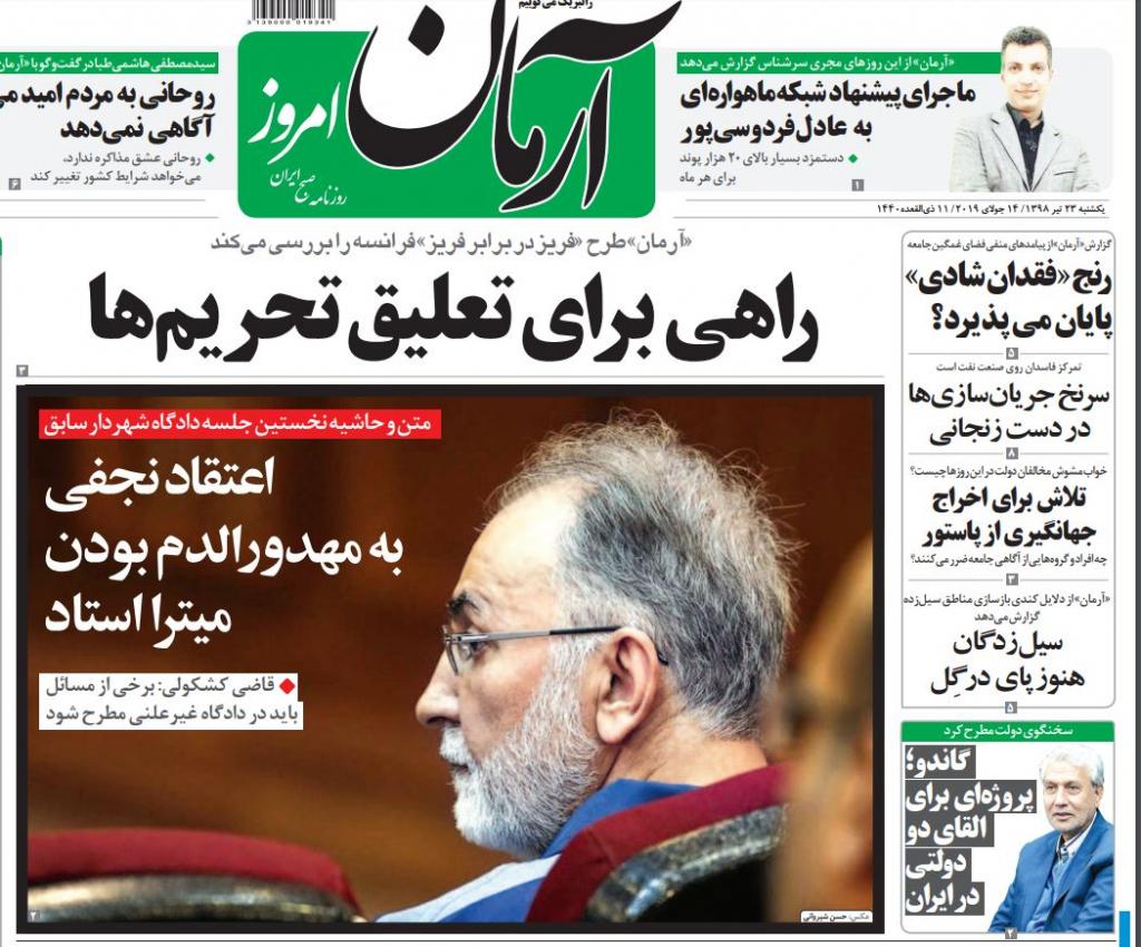 مانشيت إيران: رفض للتصعيد منعا لتحقيق رغبة ترامب والسعودية قاعدة أميركية 1