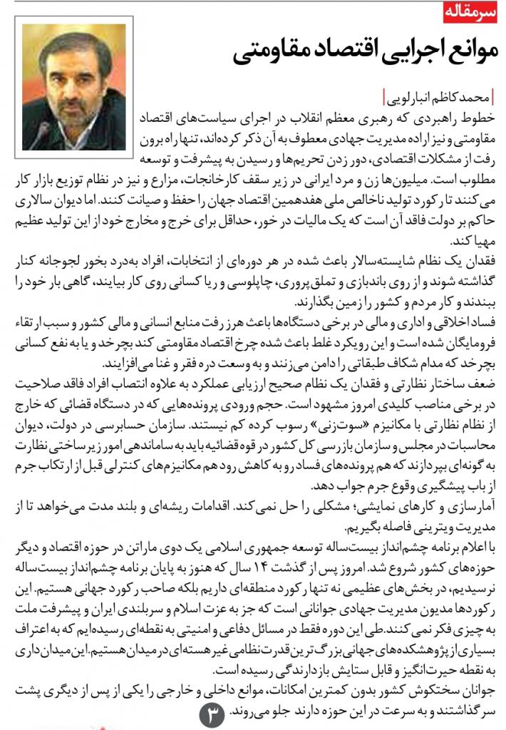 """مانشيت إيران: """"العصا والجزرة"""" الإيرانية تثمر في أوروبا 9"""