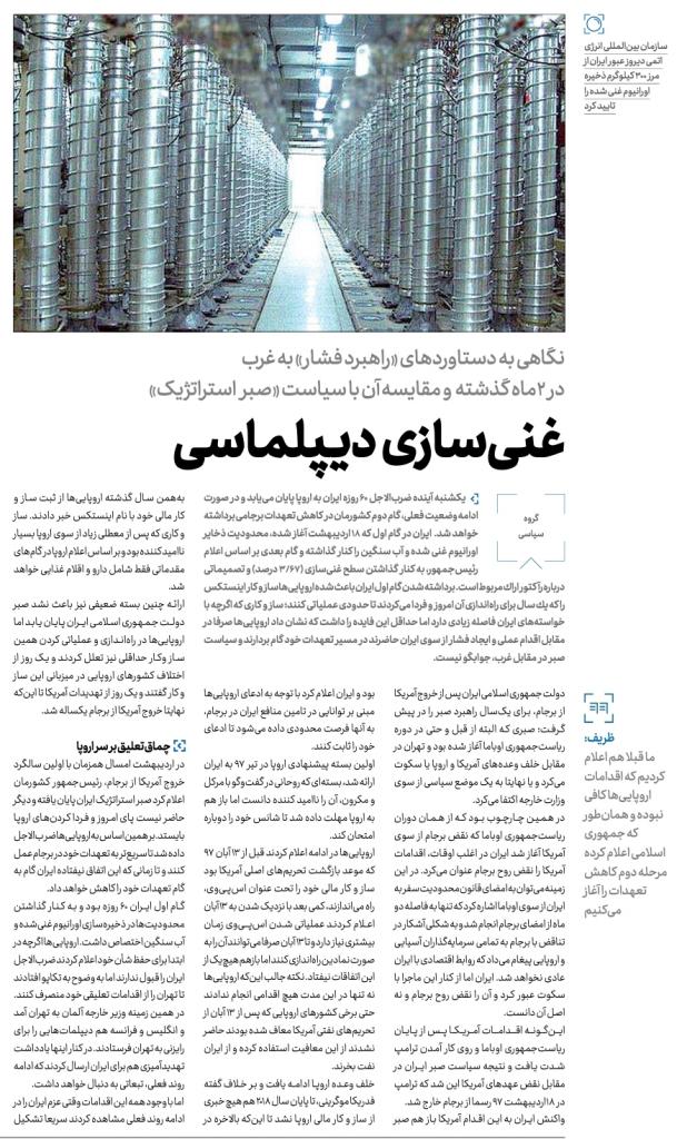 """مانشيت إيران: """"العصا والجزرة"""" الإيرانية تثمر في أوروبا 7"""