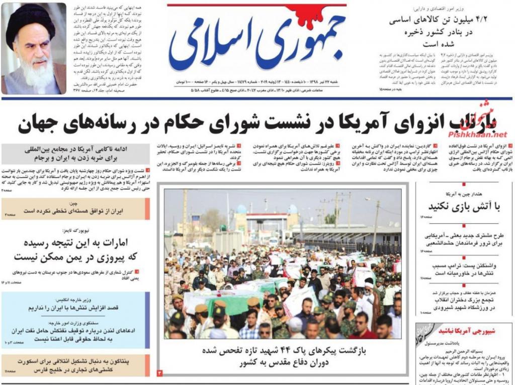 """مانشيت إيران: أميركا تُهزم من جديد… و""""اينستكس"""" تُكرس العقوبات من جديد 1"""