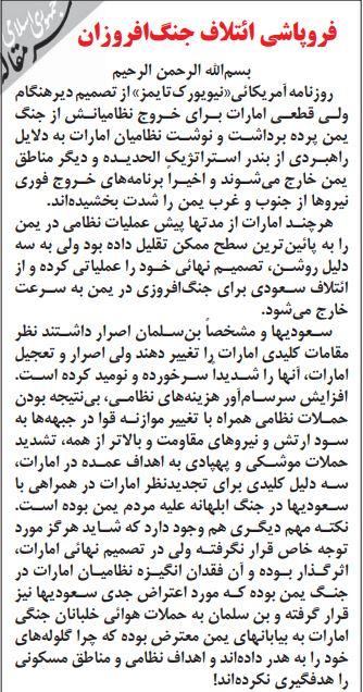 مانشيت إيران: رفض للتصعيد منعا لتحقيق رغبة ترامب والسعودية قاعدة أميركية 8