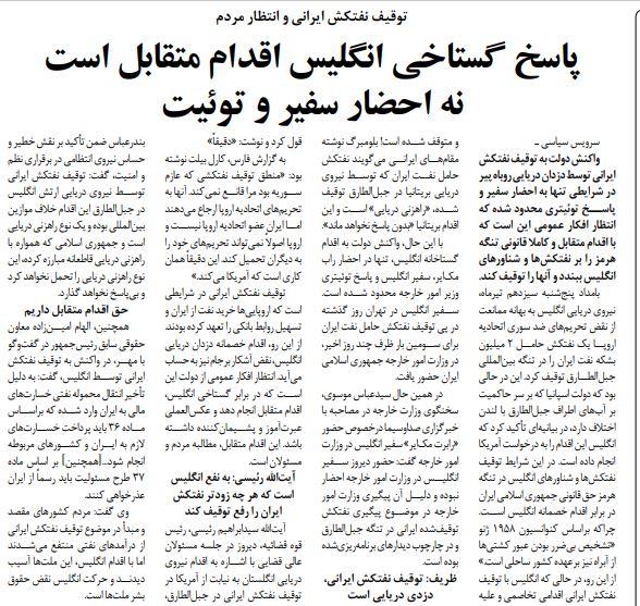 """مانشيت إيران: تزايد الدعوات لمعاملة بريطانيا بالمثل في أزمة احتجاز """"غرايس ١"""" 5"""