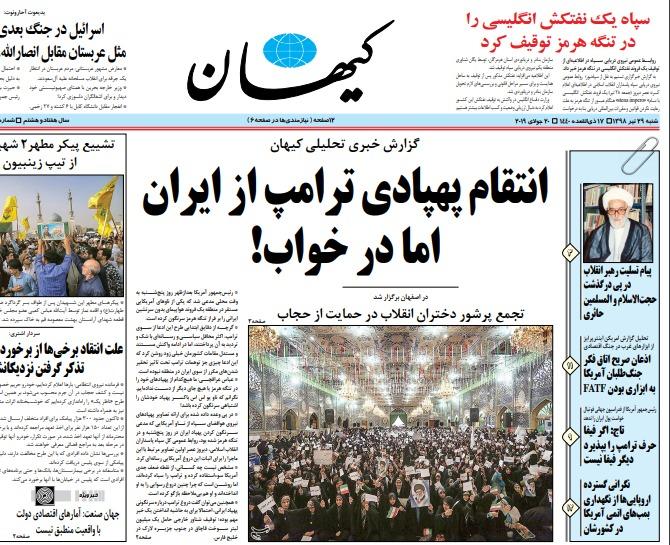 مانشيت إيران: واشنطن تدّعي إسقاط طائرة إيرانية مسيّرة وهذه هي الدوافع 1