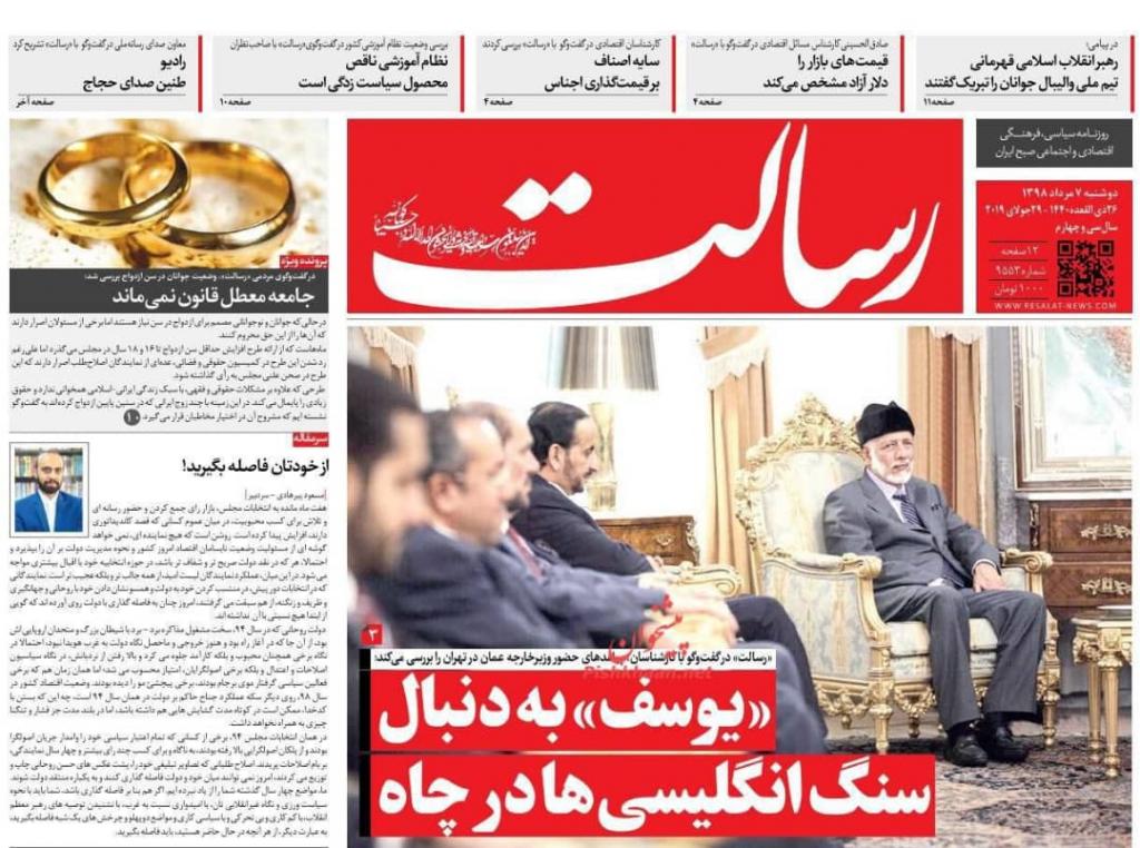 مانشیت إيران: زيارة بن علوي… هل تضبط التوترات؟ 2