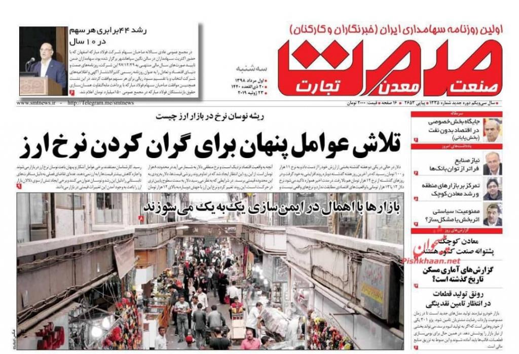 مانشيت إيران: أحداث الخليج فرصة للحفاظ على الأمن، والتصعيد الإيراني - الأميركي أكبر من الوساطة العراقية 4