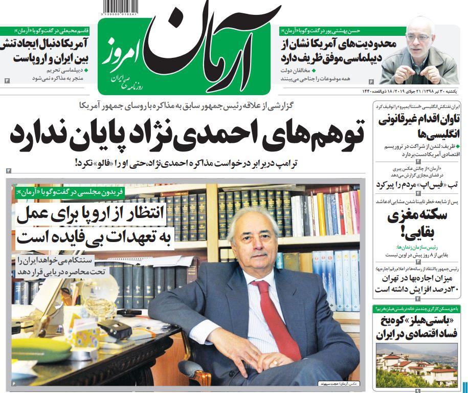 مانشيت إيران: إيران أوقفت الناقلة البريطانية انتقامًا لـ غريس 1 4