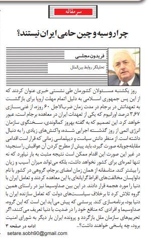 """مانشيت إيران: تزايد الدعوات لمعاملة بريطانيا بالمثل في أزمة احتجاز """"غرايس ١"""" 6"""