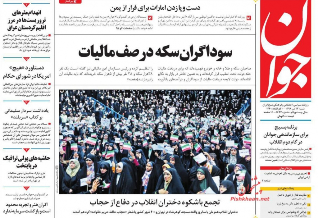 """مانشيت إيران: أميركا تُهزم من جديد… و""""اينستكس"""" تُكرس العقوبات من جديد 3"""