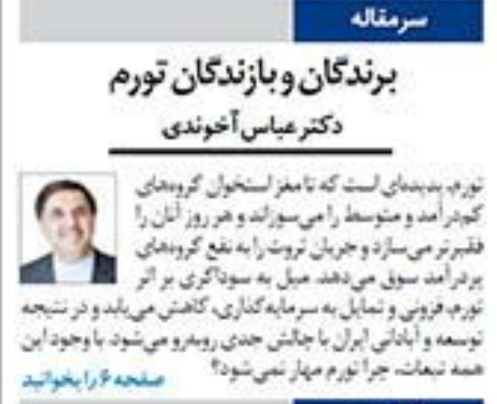 """مانشيت إيران: أميركا تُهزم من جديد… و""""اينستكس"""" تُكرس العقوبات من جديد 11"""