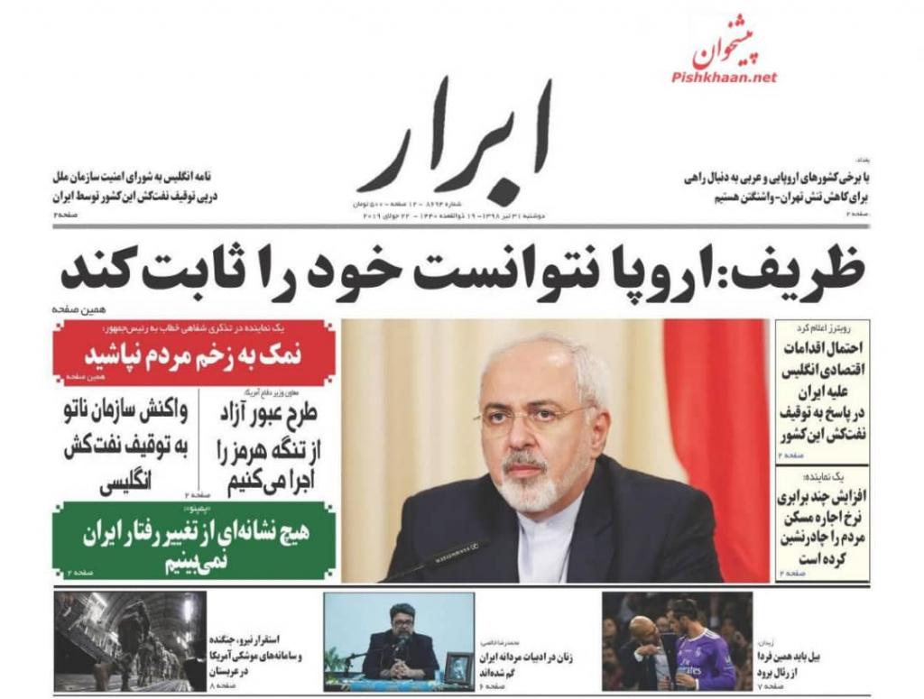 مانشيت إيران: النفوذ البريطاني في المؤسسات الدولية يُضعف الفرص الديبلوماسية لطهران 3