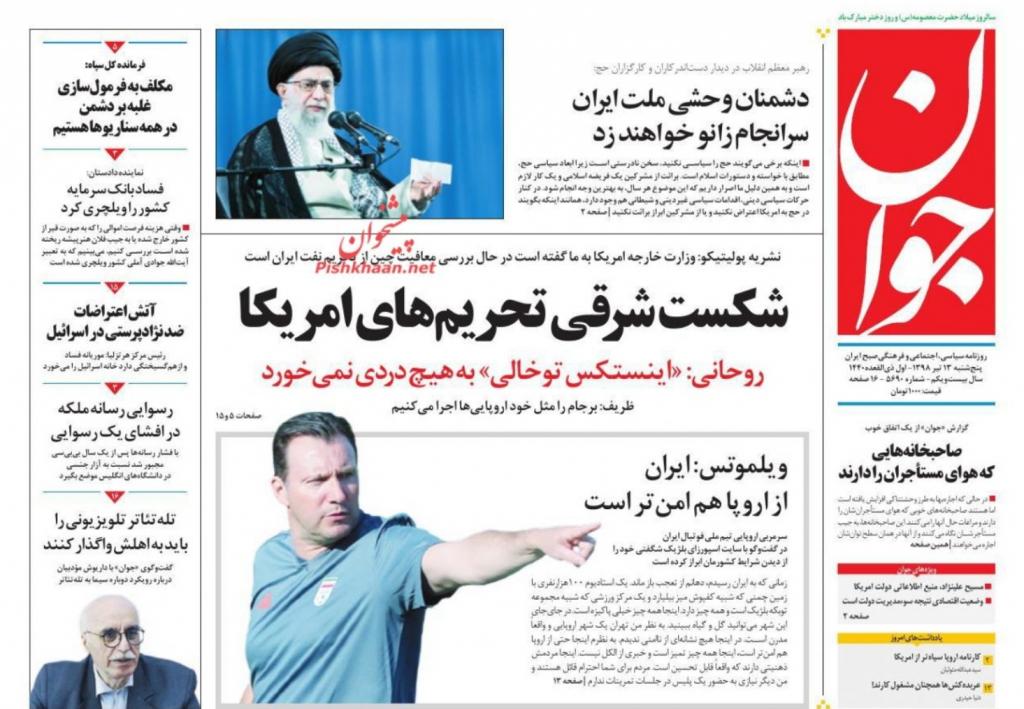 مانشيت إيران: تحذيرات من أوروبا ومن الكشف عن طرق الالتفاف على العقوبات 2