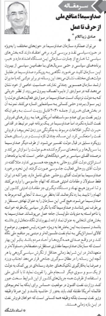 مانشيت إيران: تحذيرات من أوروبا ومن الكشف عن طرق الالتفاف على العقوبات 10