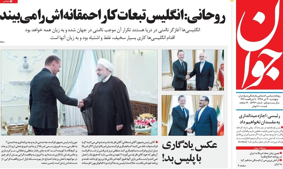 مانشيت إيران: عرض لتوقف التصعيد بين طهران وواشنطن.. وتحالف خليجي جديد سيشعل الحرب 3