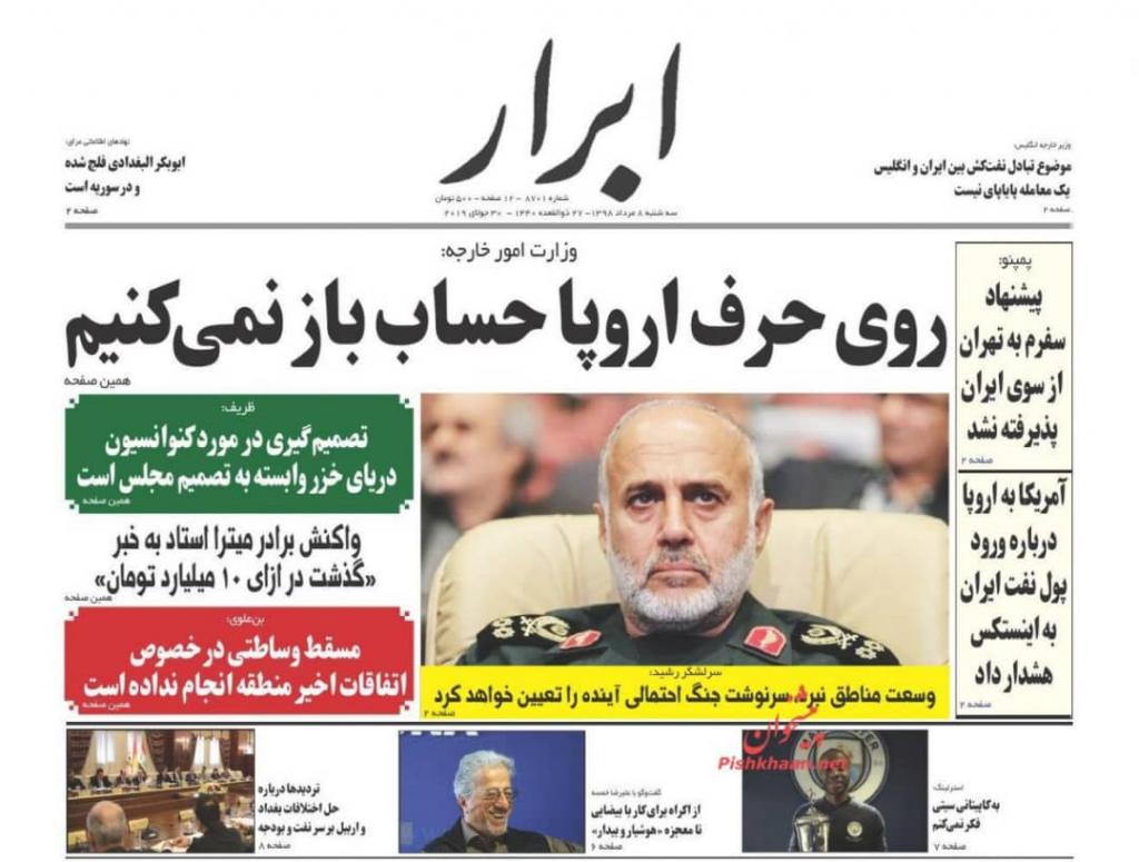 مانشیت إيران: نجاح الجهود الأوروبية مرهون ببيع نفط إيران 1