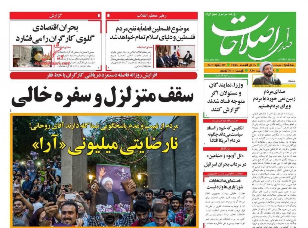 مانشيت إيران: أحداث الخليج فرصة للحفاظ على الأمن، والتصعيد الإيراني - الأميركي أكبر من الوساطة العراقية 5
