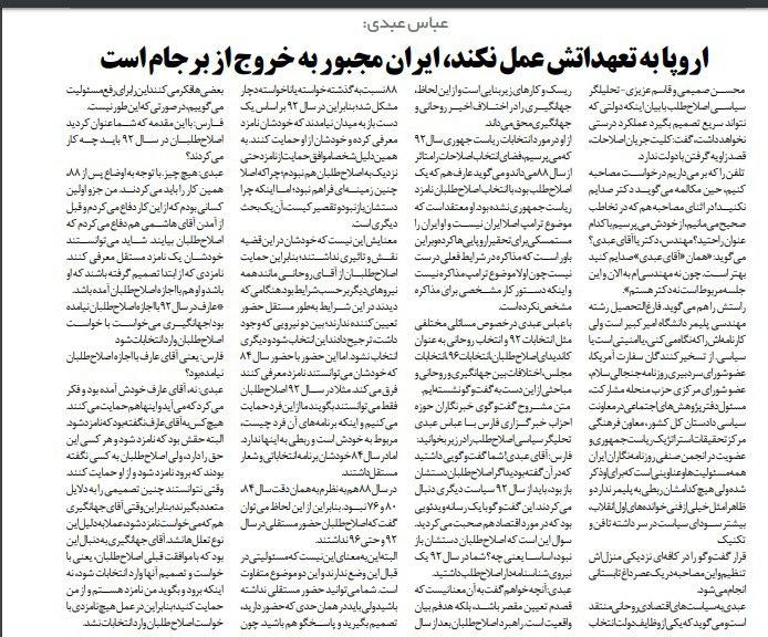 مانشيت إيران: النفوذ البريطاني في المؤسسات الدولية يُضعف الفرص الديبلوماسية لطهران 7