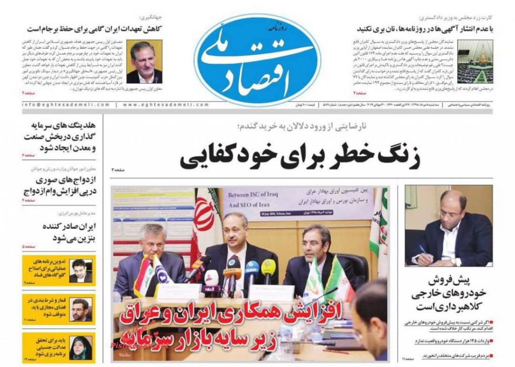 مانشیت إيران: نجاح الجهود الأوروبية مرهون ببيع نفط إيران 5
