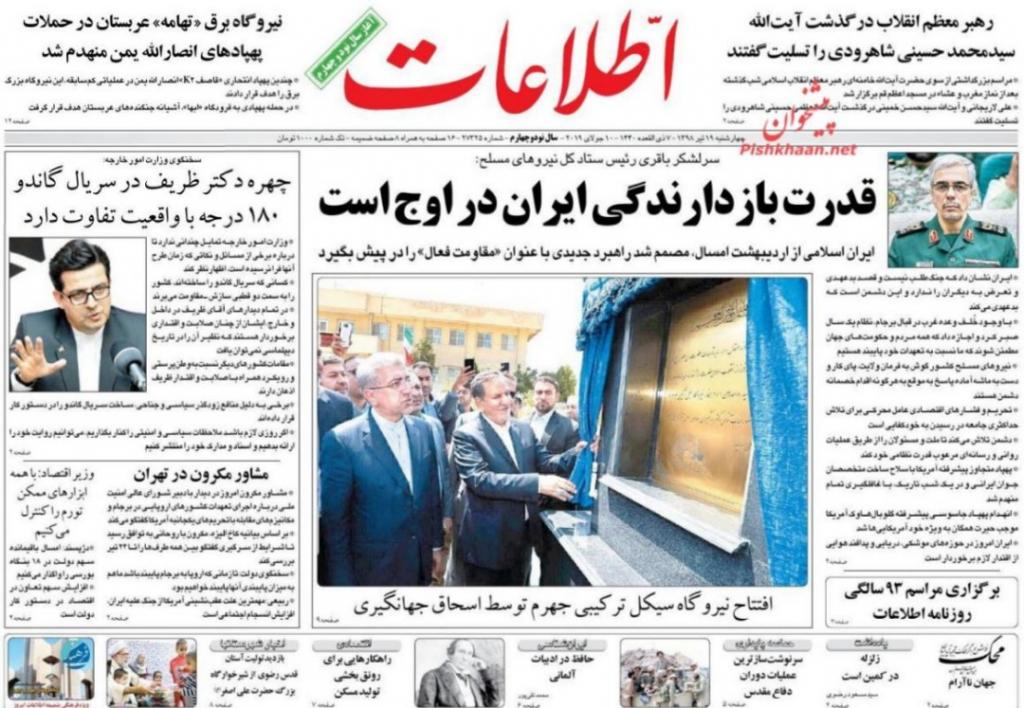 مانشيت إيران: كرة الاتفاق النووي في ملعب الأوروبيين 3