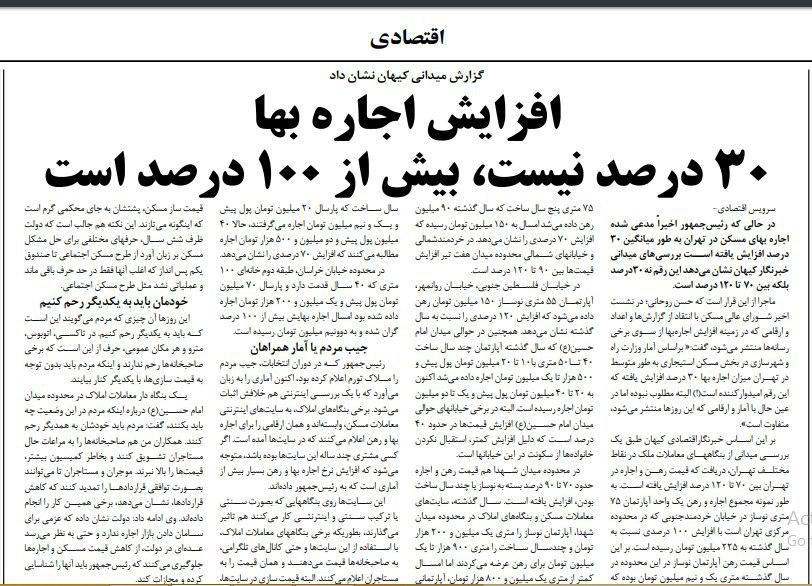 مانشيت إيران: النفوذ البريطاني في المؤسسات الدولية يُضعف الفرص الديبلوماسية لطهران 9