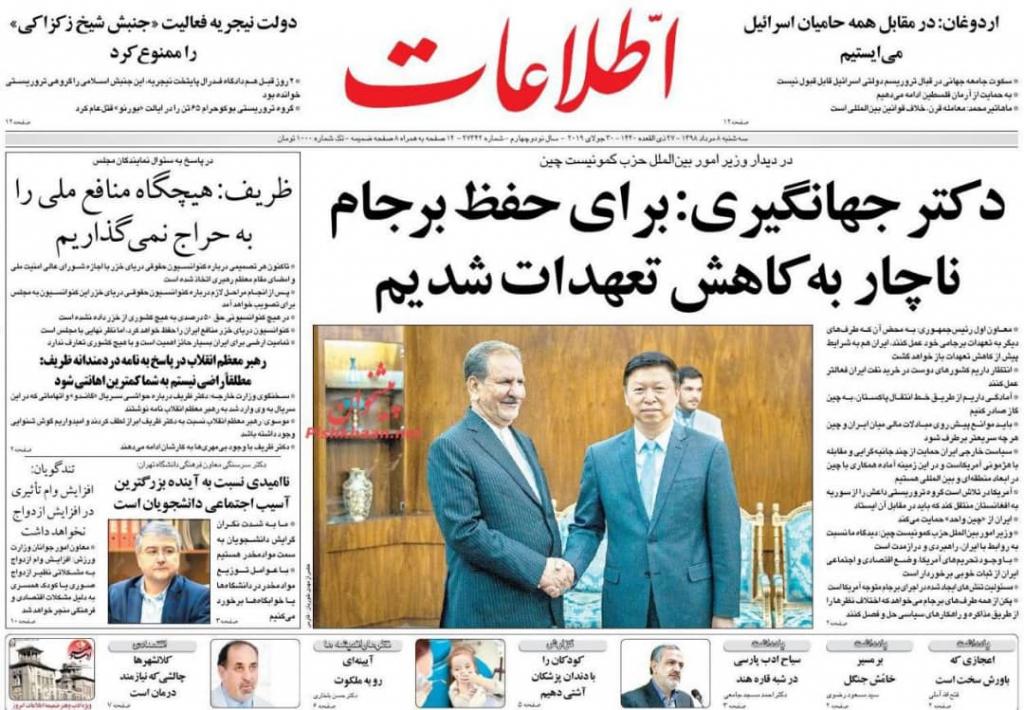 مانشیت إيران: نجاح الجهود الأوروبية مرهون ببيع نفط إيران 3