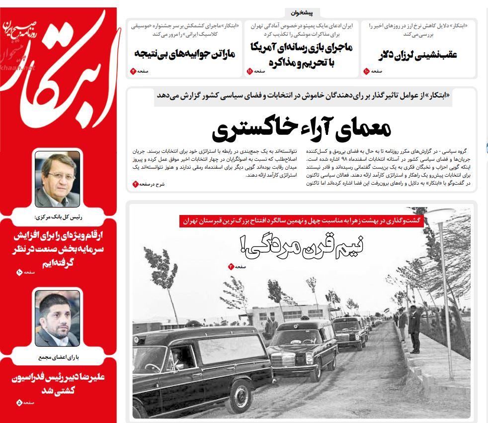 مانشيت إيران: حروب استنزاف أميركية لتركيع إيران 4