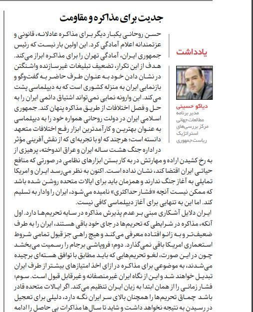 مانشيت إيران: استعصاء التفاوض بين واشنطن وطهران… ماذا عن الوساطات؟ 5