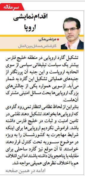 مانشيت إيران: استعصاء التفاوض بين واشنطن وطهران… ماذا عن الوساطات؟ 7