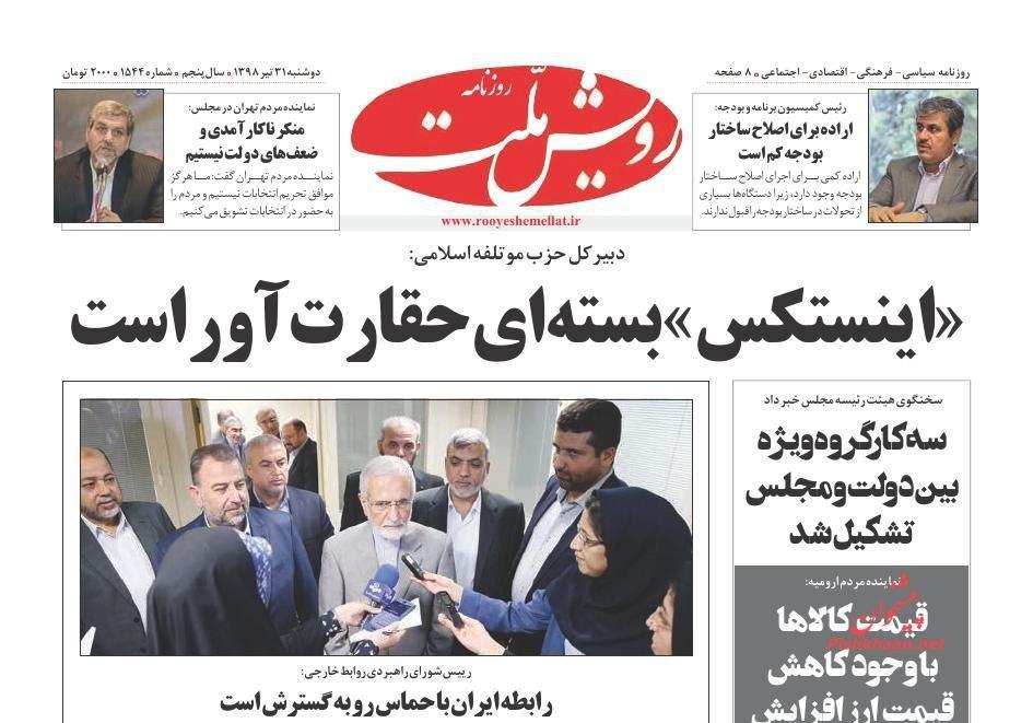 مانشيت إيران: النفوذ البريطاني في المؤسسات الدولية يُضعف الفرص الديبلوماسية لطهران 4