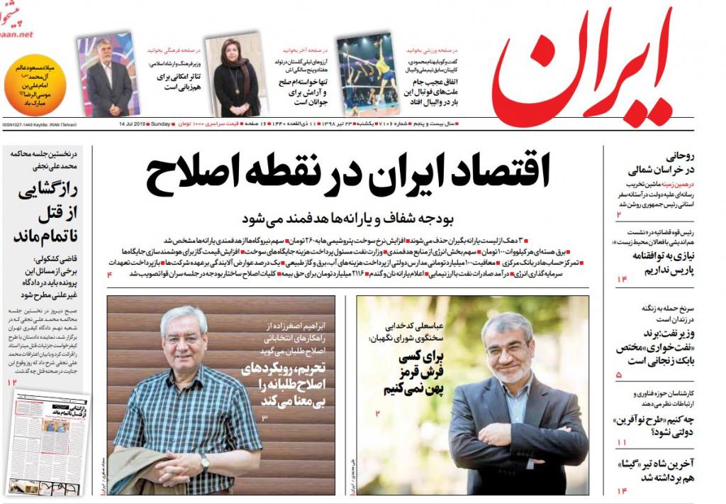 مانشيت إيران: رفض للتصعيد منعا لتحقيق رغبة ترامب والسعودية قاعدة أميركية 2