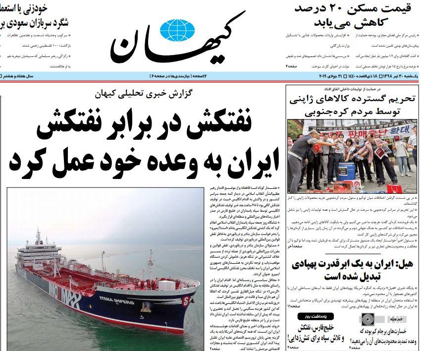 مانشيت إيران: إيران أوقفت الناقلة البريطانية انتقامًا لـ غريس 1 2