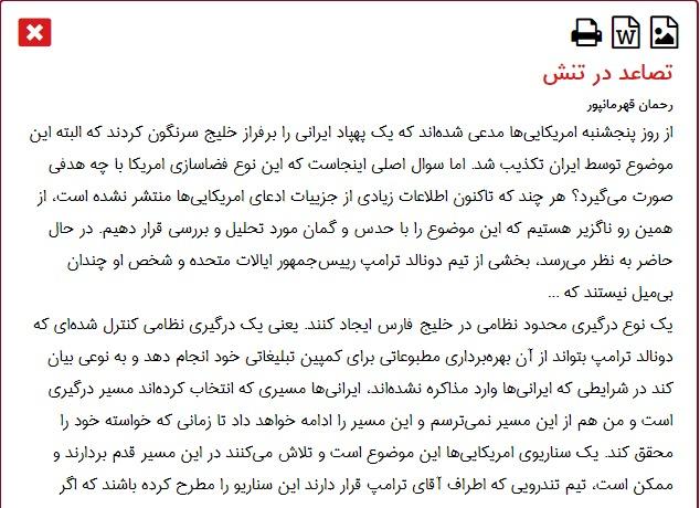 مانشيت إيران: واشنطن تدّعي إسقاط طائرة إيرانية مسيّرة وهذه هي الدوافع 7