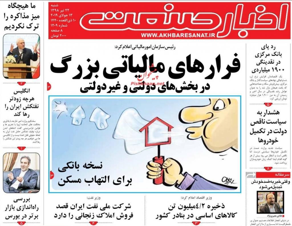 """مانشيت إيران: أميركا تُهزم من جديد… و""""اينستكس"""" تُكرس العقوبات من جديد 6"""