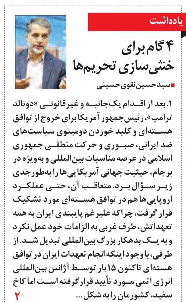 مانشيت إيران: تحذيرات من أوروبا ومن الكشف عن طرق الالتفاف على العقوبات 9