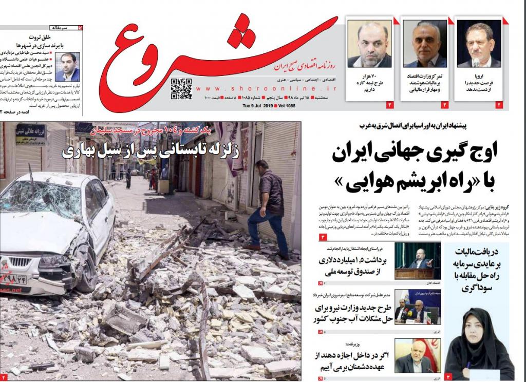 """مانشيت إيران: تزايد الدعوات لمعاملة بريطانيا بالمثل في أزمة احتجاز """"غرايس ١"""" 1"""