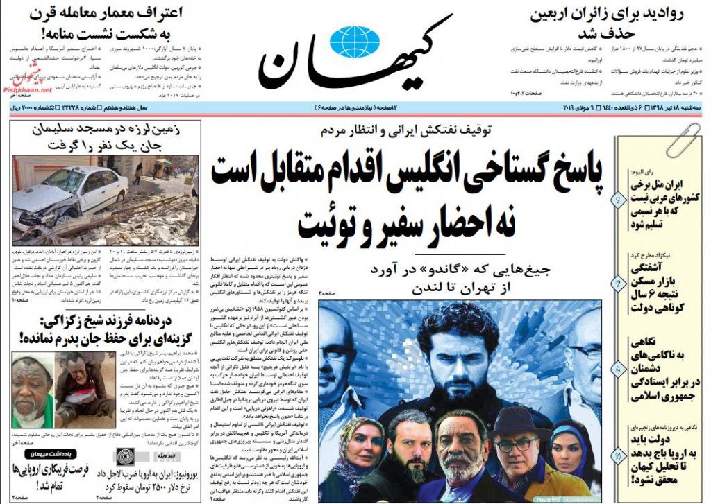 """مانشيت إيران: تزايد الدعوات لمعاملة بريطانيا بالمثل في أزمة احتجاز """"غرايس ١"""" 4"""