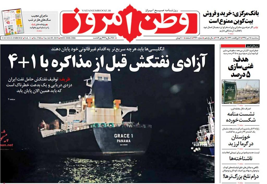 """مانشيت إيران: تزايد الدعوات لمعاملة بريطانيا بالمثل في أزمة احتجاز """"غرايس ١"""" 3"""