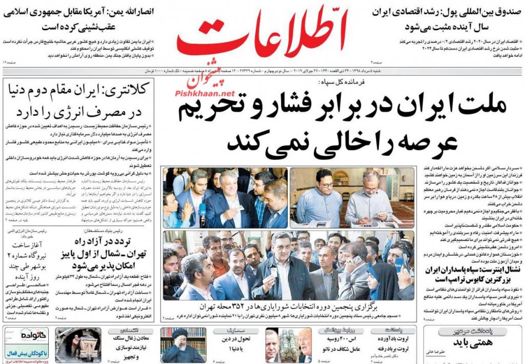 """مانشيت إيران: روسيا تقدم مبادرة """"ناقصة"""" لأمن الخليج … والنمو الاقتصادي الإيراني مرهون بدعم الانتاج للمحلي 1"""